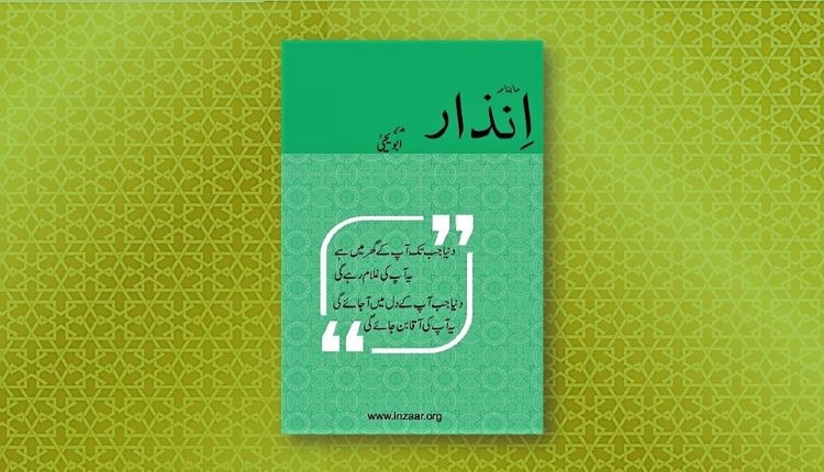 inzaar magazine abu yahya download free pdf book