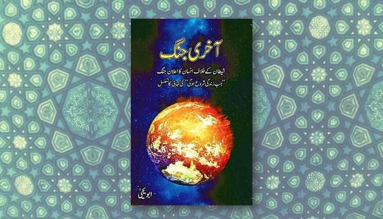 aakhri jang abu yahya inzaar urdu novel download free pdf
