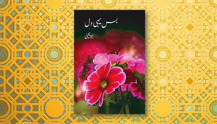 bas yahi dil abu yahya inzaar urdu novel download free pdf
