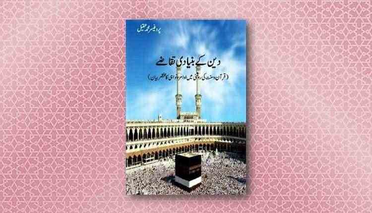 deen ke bunyadi taqaze inzaar urdu novel download free pdf