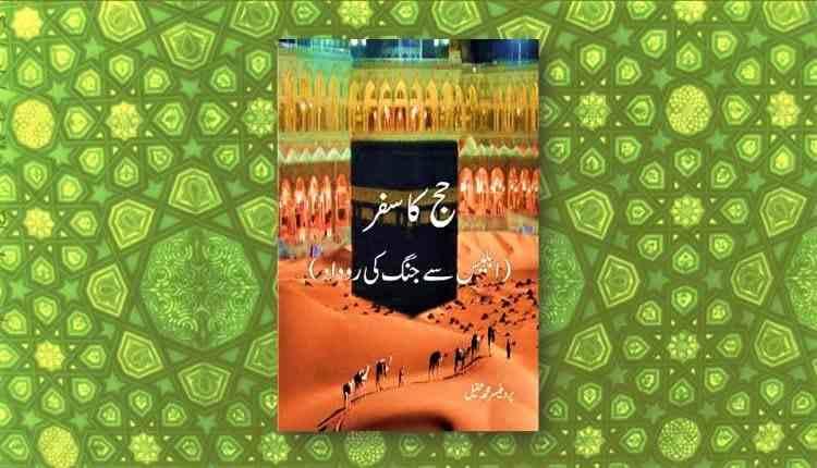 hajj ka safar abu yahya inzaar urdu novel download free pdf