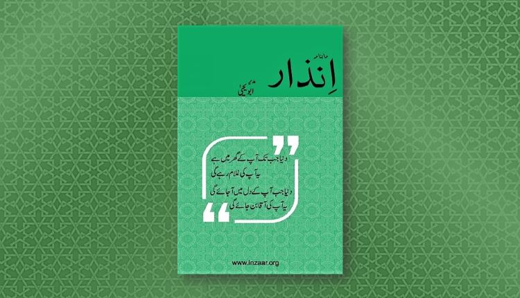 inzaar magazine abu yahya download free pdf book