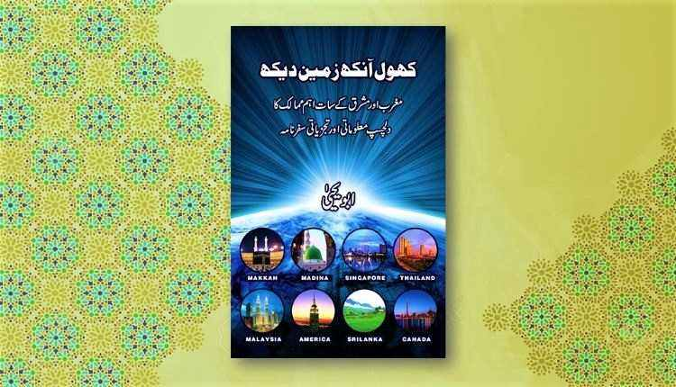 khol ankh zameen dekh abu yahya inzaar urdu novel download free pdf