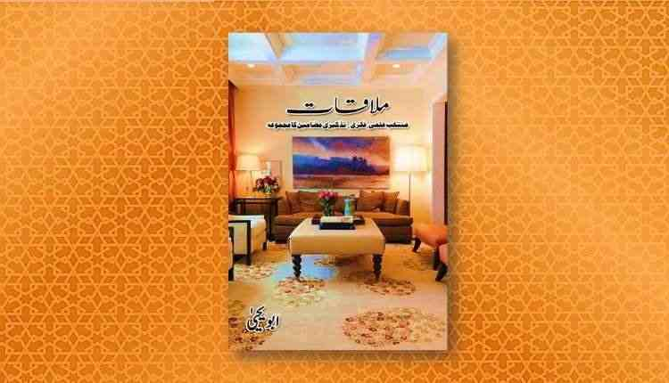 mulaqat abu yahya writer biography inzaar urdu download free pdf
