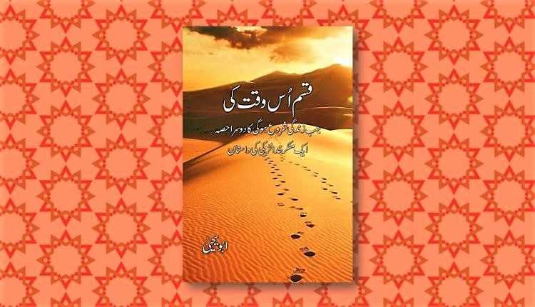 qasam us waqt ki abu yahya inzaar urdu novel download free pdf hindi inzar