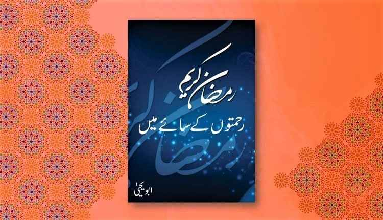 rehmaton kay saye mein abu yahya inzaar urdu novel download free pdf hindi inzar
