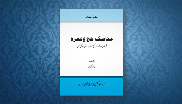 manasik hajj wa umrah urdu book inzaar pdf free download