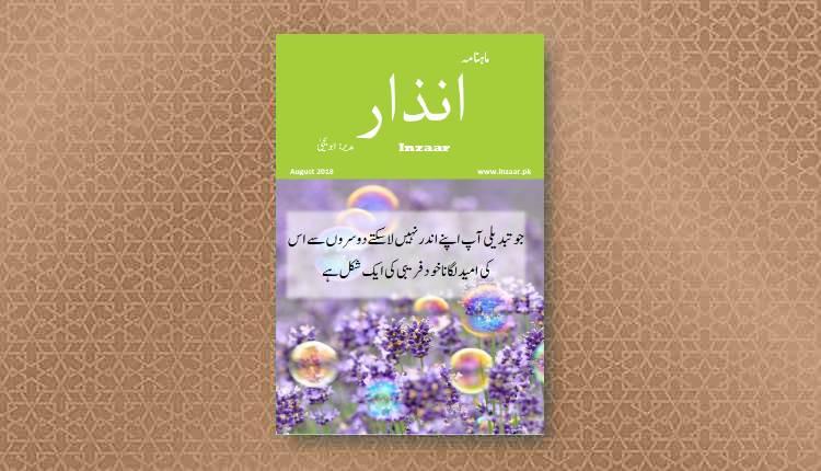 inzaar magazine august 2018 download pdf abu yahya
