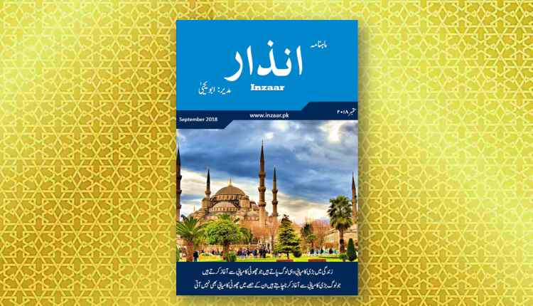 inzaar magazine september 2018 download pdf abu yahya