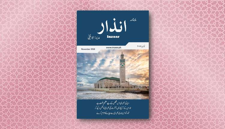 inzaar magazine november 2018 download pdf abu yahya