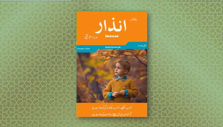 inzaar magazine october 2018 download pdf abu yahya