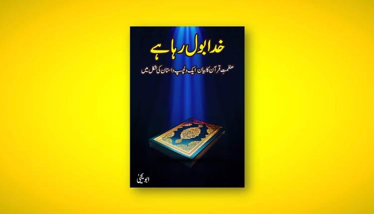 khuda bol raha hai abu yahya urdu novel