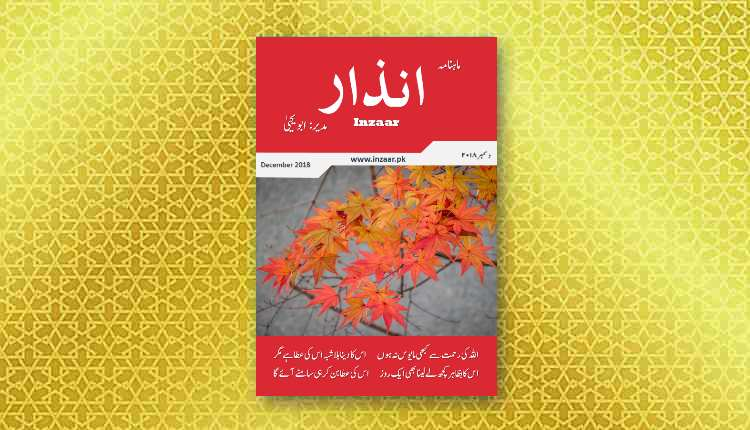 inzaar magazine december 2018 download pdf abu yahya