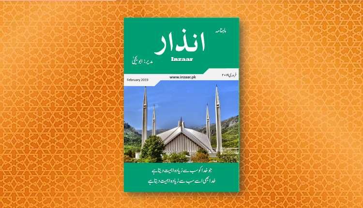 inzaar-magazine abu yahya