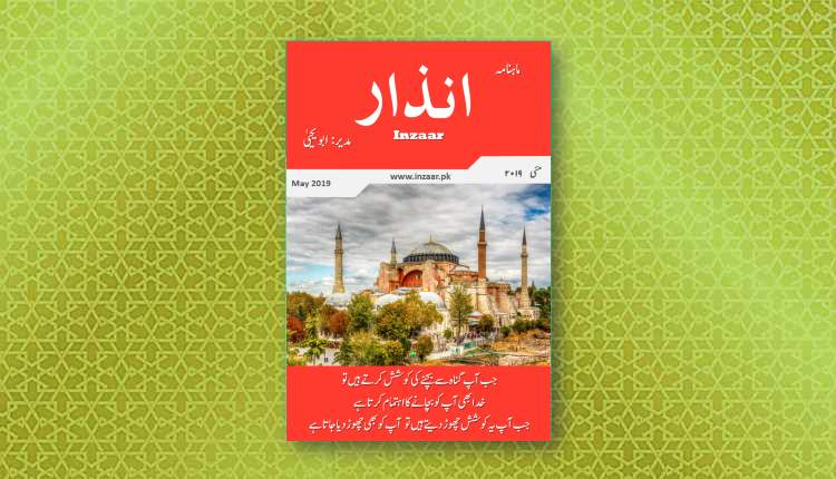 inzaar magazine abu yahya may 2019