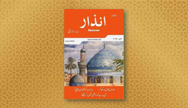 inzaar magazine abu yahya jun 2019