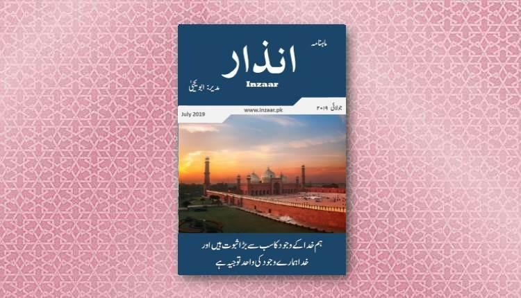 inzaar magazine abu yahya jul 2019
