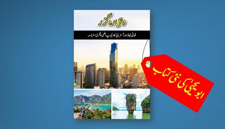 wohi rahguzar abu yahya inzaar download pdf