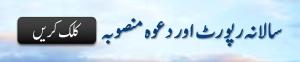 jab zindagi shuru hogi abu yahya inzaar
