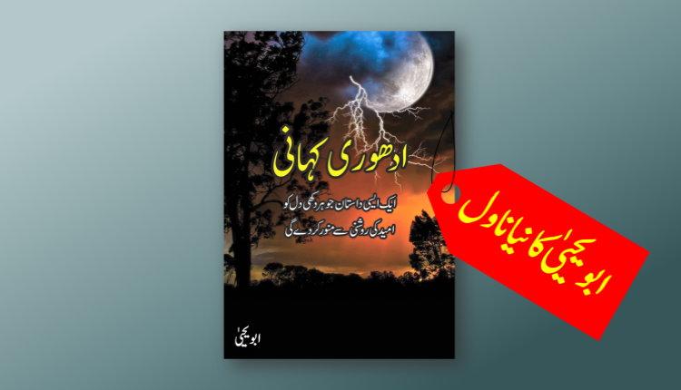 adhuri kahani abu yahya inzaar urdu download free pdf