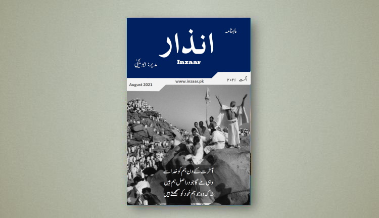 inzaar magazine abu yahya
